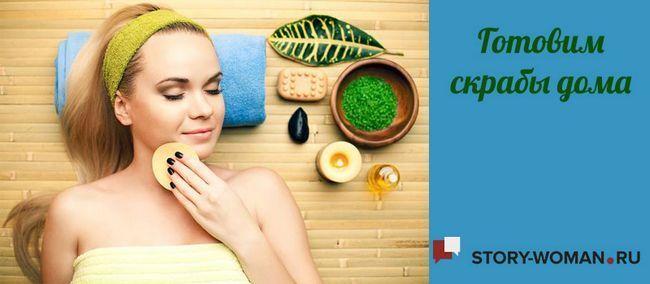 10 Кращих скрабів для обличчя приготованих в домашніх умовах