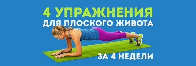 4 Ефективних вправи на 4 тижні для плоского живота