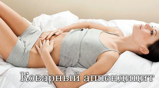 kovarnyj-appendicit