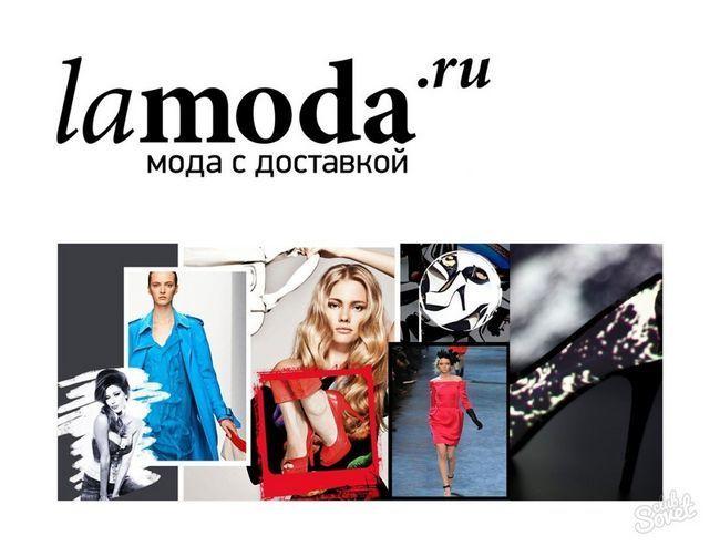 Інтернет магазин Ламода - офіційний сайт, каталог, телефон гарячої лінії
