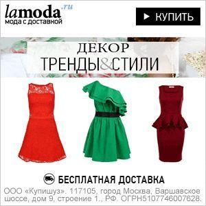 Інтернет магазин взуття та одягу ламода.ру