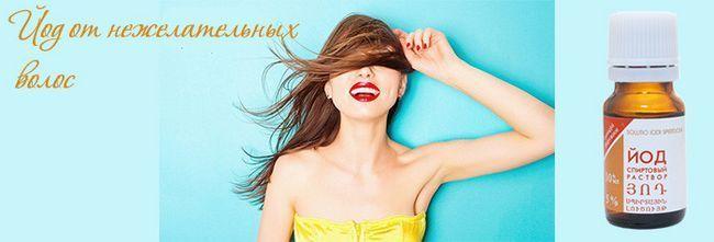 Йод від небажаного волосся на тілі та обличчі: рецепти позбавлення від волосся
