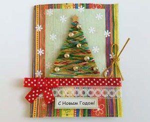 Як зі старих запасів ниток зробити стильну новорічну листівку