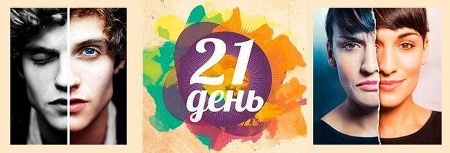 Як змінити себе і своє життя - правило 21 дня