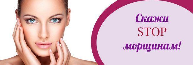 Як ефективно прибрати зморшки на обличчі в домашніх умовах