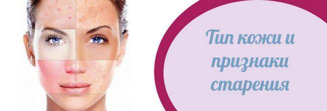 Як визначити тип шкіри свого обличчя