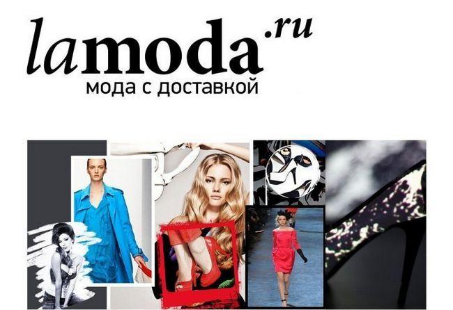 Магазин Ламода.ру - як відстежити посилку?