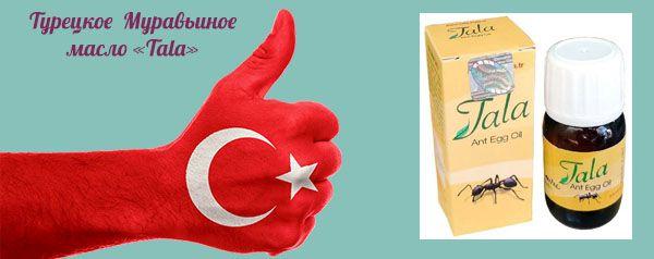 Мурашине масло tala Туреччина
