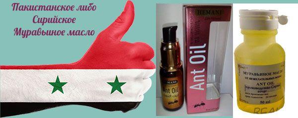 Мурашине масло tala Сирія