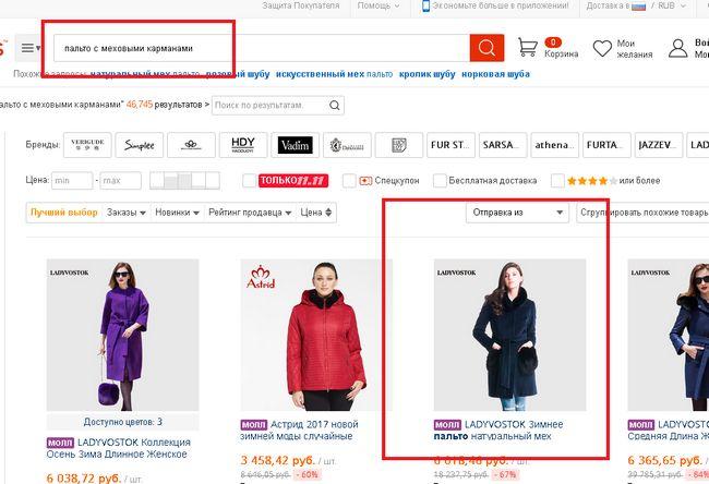 Пальто жіноче з хутряними кишенями - новий тренд моди: кольори й фасони. Як вибрати і замовити гарне стильне пальто з хутряними кишенями на аліекспресс?
