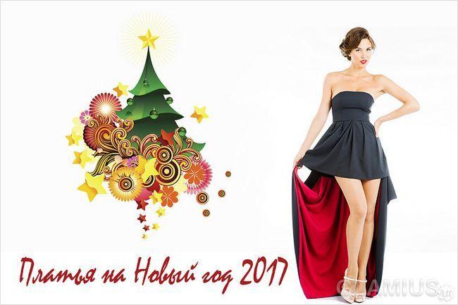 Плаття на новий рік 2017