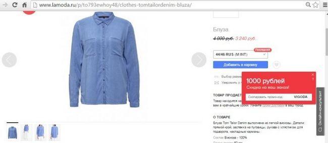 тому Тайлор блуза 11