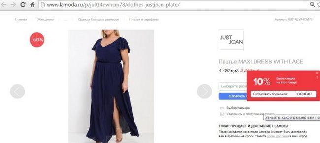 плаття болшразм 14