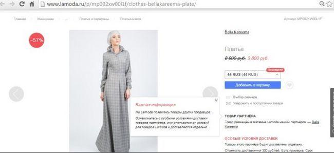 мусульм плаття фот16
