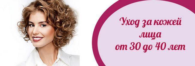 Догляд за шкірою обличчя після 30 років: поради краси