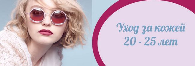 Догляд за молодою шкірою обличчя - секрети краси в 20-25 років